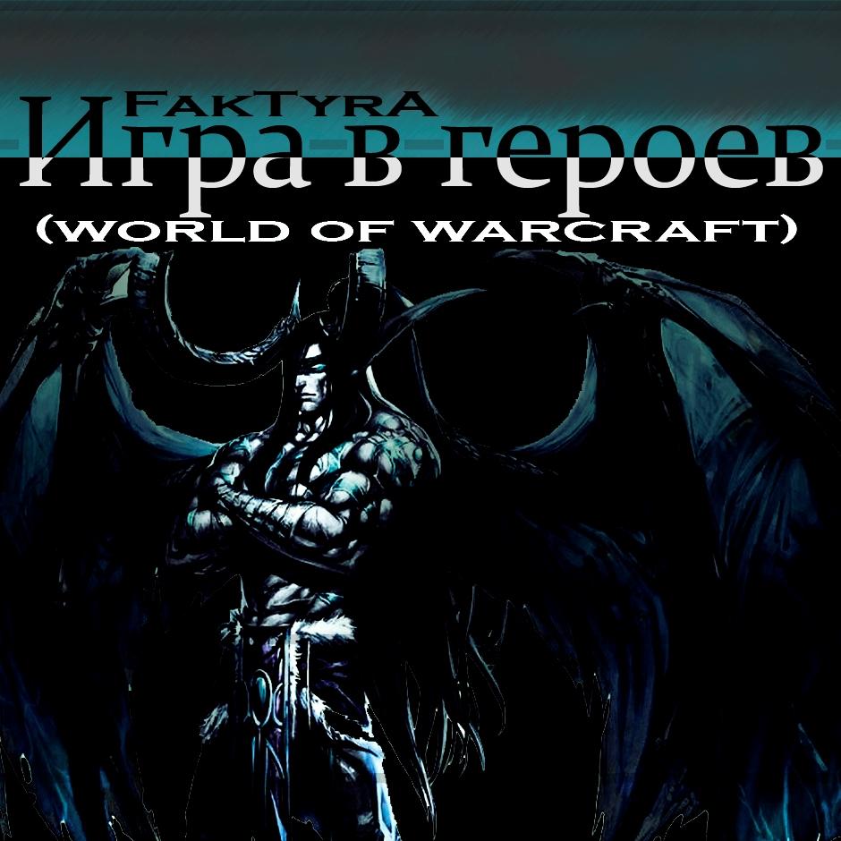 Игра в героев (World of Warcraft)