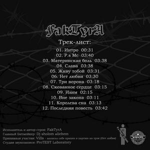 Вне закона (2012) трек-лист
