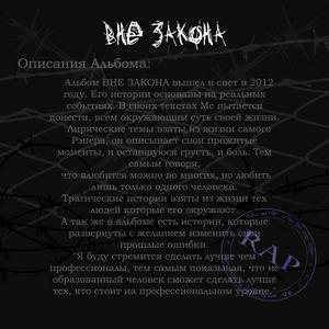Вне закона (2012) описания альбома