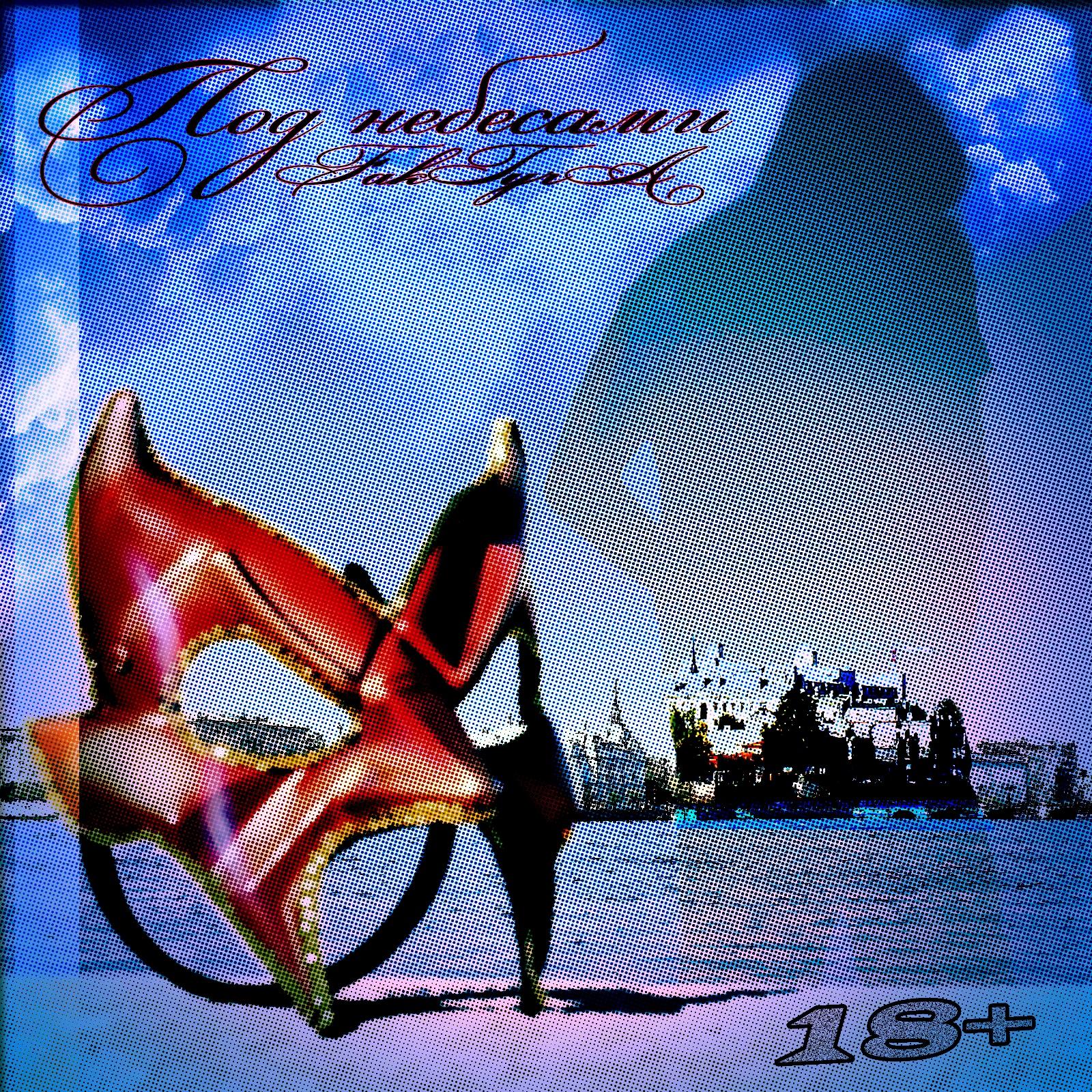 FakTyrA - Под небесами (обложка)