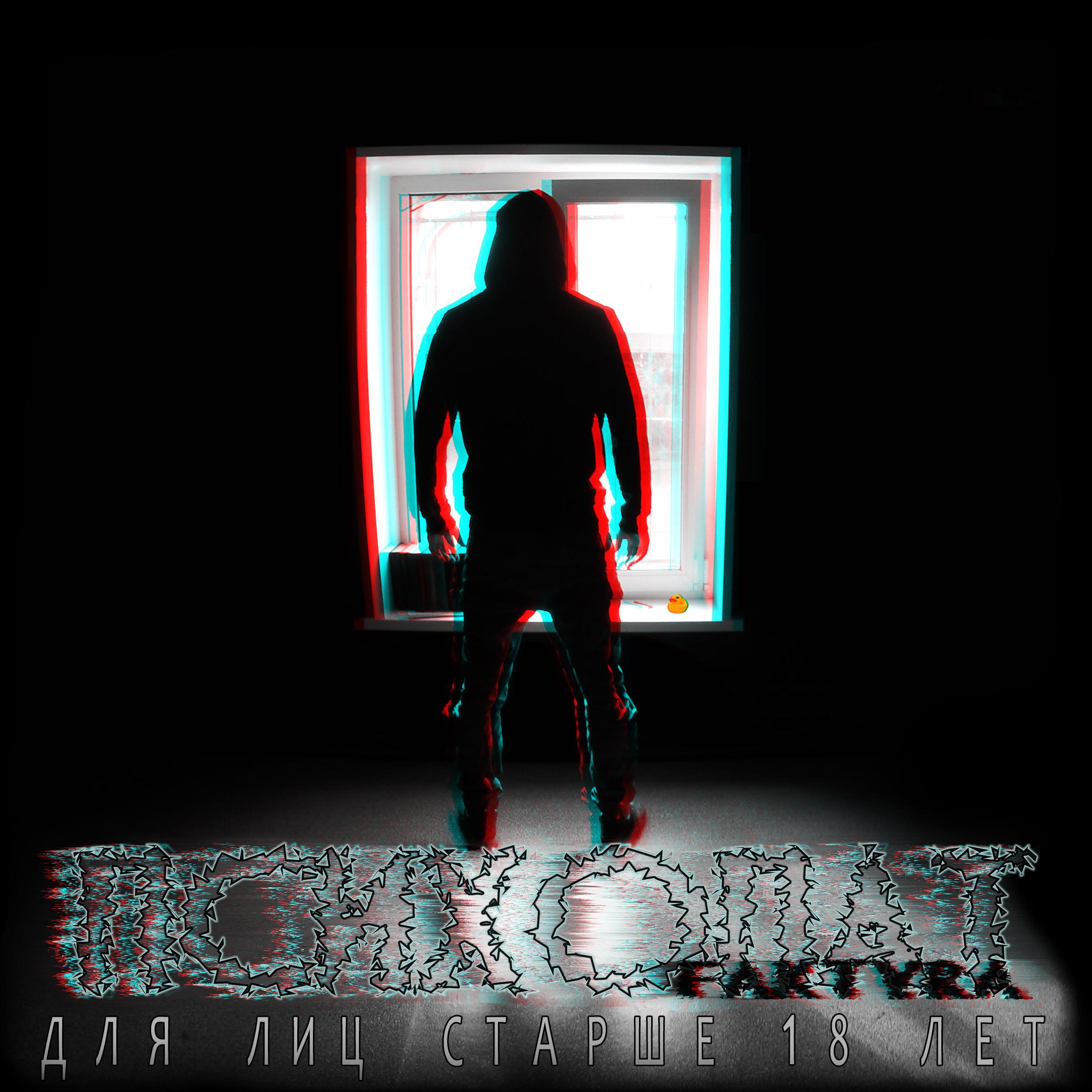 FakTyrA - Психопат (сингл)
